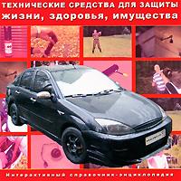 Zakazat.ru Технические средства для защиты жизни, здоровья, имущества