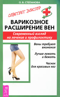 О. В. Степанова. Варикозное расширение вен. Современный взгляд на лечение и профилактику