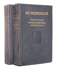 В. Г. Белинский. Избранные философские сочинения в 2 томах (комплект из 2 книг) алексей сурков сочинения в 2 томах комплект из 2 книг