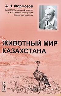 А. Н. Формозов Животный мир Казахстана