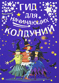 Ирен Колас Гид для начинающих колдуний отсутствует сказка которая никогда не кончается 2 е изд