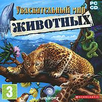 Увлекательный мир животных