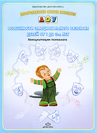 Екатерина Шапиро Особенности эмоционального развития детей от 1 до 3-х лет. Консультации психолога