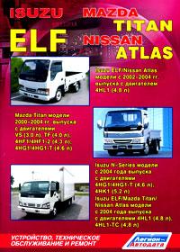Isuzu ELF / Mazda Titan / Nissan Atlas. Устройство, техническое обслуживание и ремонт