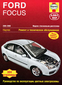 Мартин Рэндалл Ford Focus 2005-2009. Ремонт и техническое обслуживание