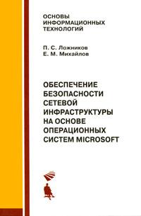 П. С. Ложников, Е. М. Михайлов Обеспечение безопасности сетевой инфраструктуры на основе операционных систем Microsoft