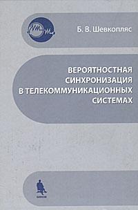Б. В. Шевкопляс Вероятностная синхронизация в телекоммуникационных системах