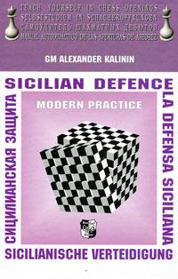 Сицилианская защита / Sicilian Defence / Sicilianische verteidigung / La defense siciliana. Александр Калинин