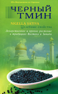 Черный тмин. Nigella sativa. Целебные свойства. Лекарственное и пряное растение в традициях Востока и Запада. Ибн Мирзакарим ал-Карнаки