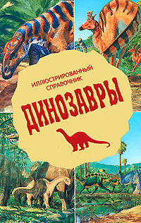 Динозавры. Иллюстрированный справочник. И. Львова
