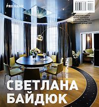 Pro Name №01(04), 2010. Светлана Байдюк