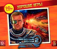 Хорошие игры. Звездные волки 2: Гражданская война, Elite Games Team,Xbow Software
