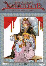 Двенадцать королевств:  Сказание пятое NHK Enterprises 21