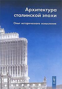 Архитектура сталинской эпохи. Опыт исторического осмысления пакет подарочный bello 23 х 10 х 26 см bas 60