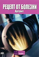Discovery: Рецепт от болезни: Артрит жаровня scovo сд 013 discovery