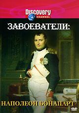 Discovery: Завоеватели: Наполеон Бонапарт александр i и наполеон