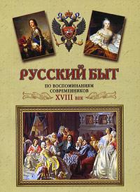 Русский быт по воспоминаниям современников. ХVIII век цены