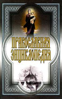 Православная энциклопедия энциклопедия для детей религии мира