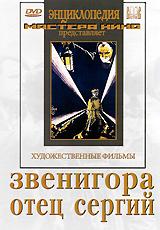 Звенигора / Отец Сергий