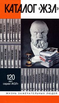 Каталог ЖЗЛ. 1890-2010 каталог жзл сборник