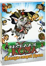 Веселая коза: Легенды старой Праги art creativity and art education