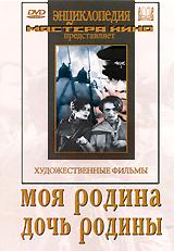 Zakazat.ru Моя родина / Дочь родины