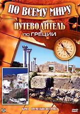 Путеводитель по Греции купить шубу в греции по интернету