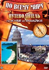 Путеводитель по Кубе и Ямайке бинокль galileo 28x50