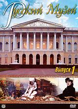 Русский музей. Выпуск 1