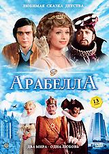 Арабелла. Серии 1-13 цена