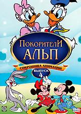 Покорители Альп: Сборник мультфильмов. Выпуск 4
