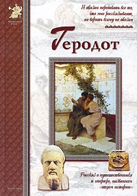 Катерина Мурашова Геродот