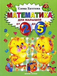 Математика для малышей от 2 до 5. Елена Бахтина