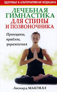 Леонард Макгилл Лечебная гимнастика для спины и позвоночника гимнастика для позвоночника 2dvd