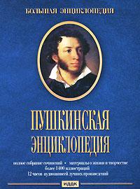 Большая энциклопедия. Пушкинская