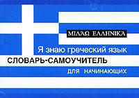 И. А. Ермак Я знаю греческий язык. Словарь-самоучитель для начинающих