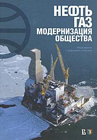 Нефть. Газ. Модернизация общества