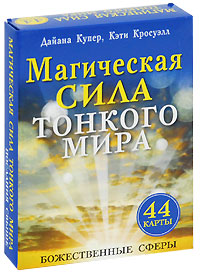 Магическая сила тонкого мира (брошюра + 44 карты). Дайана Купер, Кэти Кросуэлл