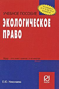 Е. Ю. Николаева Экологическое право николаева н ю судоку новая книга для истинных мастеров