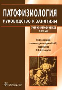 Под редакцией П. Ф. Литвицкого Патофизиология. Руководство к занятиям