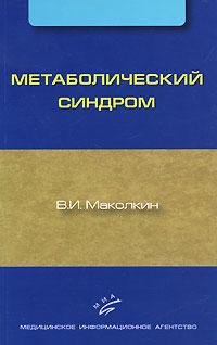В. И. Маколкин Метаболический синдром