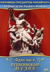 Сокровища Государства Российского:  Один час в Пушкинском музее Коллекция 1992