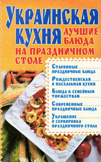 Н. В. Абельмас Украинская кухня. Лучшие блюда на праздничном столе олег ольхов праздничные блюда на вашем столе