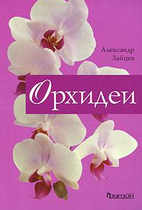 Александр Зайцев Орхидеи