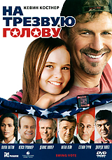 На трезвую голову Touchstone Pictures,Radar Pictures Inc.
