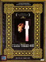 Этот фильм рассказывает о жизни Тэмми Фэй - американской христианской певицы, евангелиста, предпринимателя, автора и ведущей телешоу.  Она была супругой телепроповедника Джима Беккера, вместе с которым с 1976 по 1987 год являлась автором и ведущей христианской телепередачи