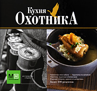 Николай Волков Кухня охотника