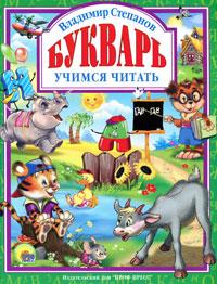 Владимир Степанов Букварь