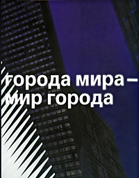 Города мира - мир города
