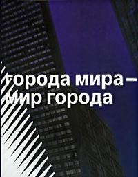 Города мира - мир города ISBN: 978-5-903888-06-1